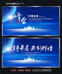 蓝色企业会议背景展板