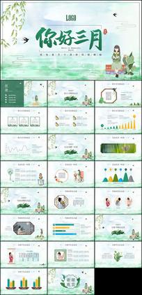 绿色春天小清新PPT模板