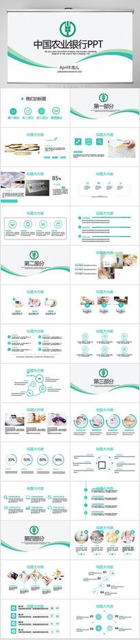 绿色简约中国农业银行PPT