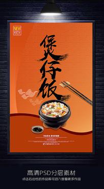 美味煲仔饭宣传海报