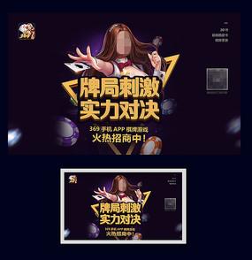 棋牌游戏广告牌海报设计