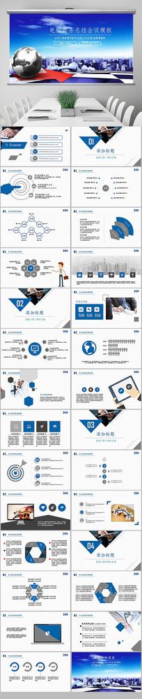 手机APP互联网云计算科技PPT