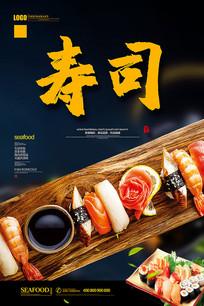 寿司美食海报设计