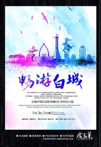 水彩白城旅游宣传海报
