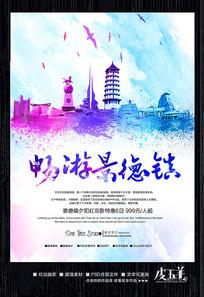 水彩景德镇旅游宣传海报