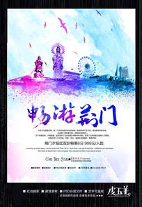 水彩荆门旅游宣传海报