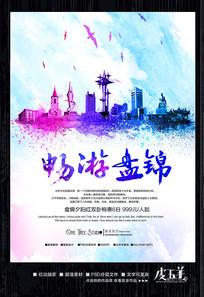 水彩盘锦旅游宣传海报