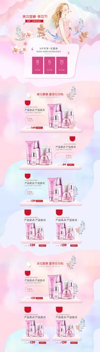 夏季美妆简约清新化妆品首页模板