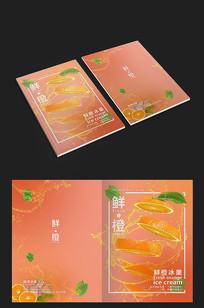鲜橙素材_鲜橙设计素材游戏v素材免抠图图片图片