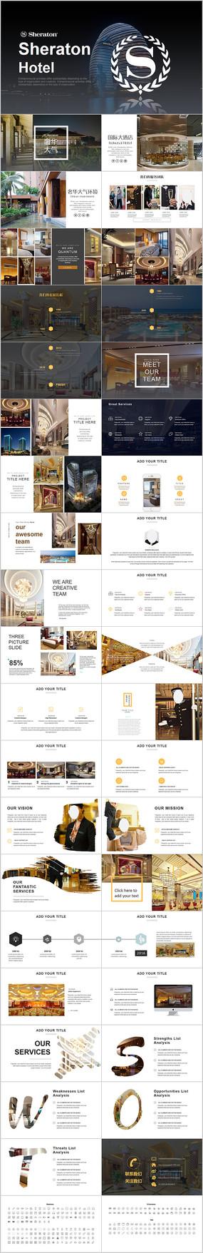 喜来登星级酒店介绍营销计划书