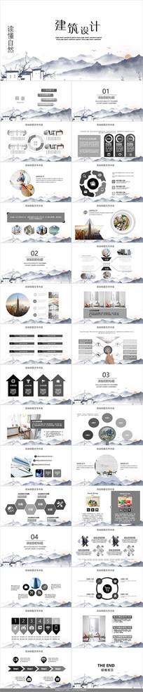 中国风建筑设计PPT模板