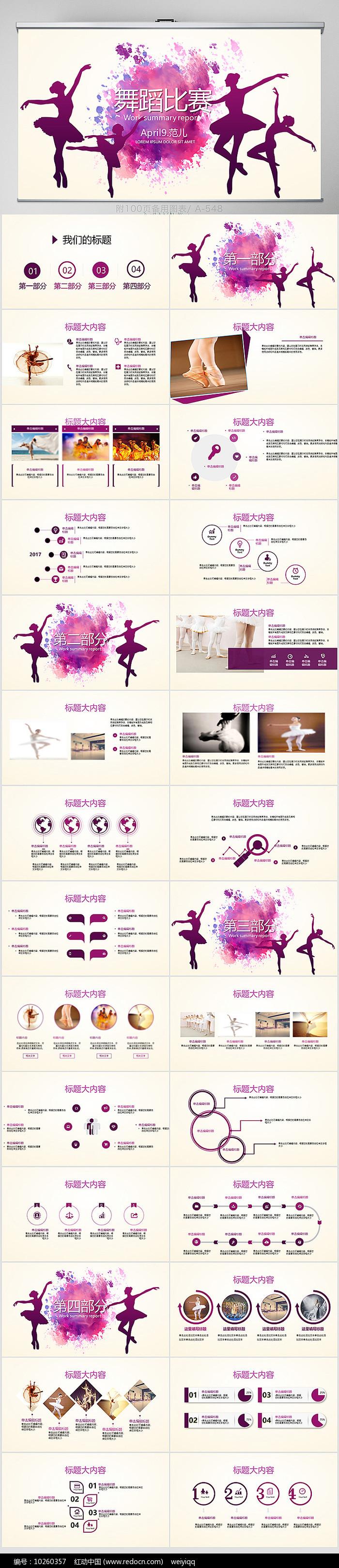 紫色简约芭蕾舞蹈比赛PPT图片