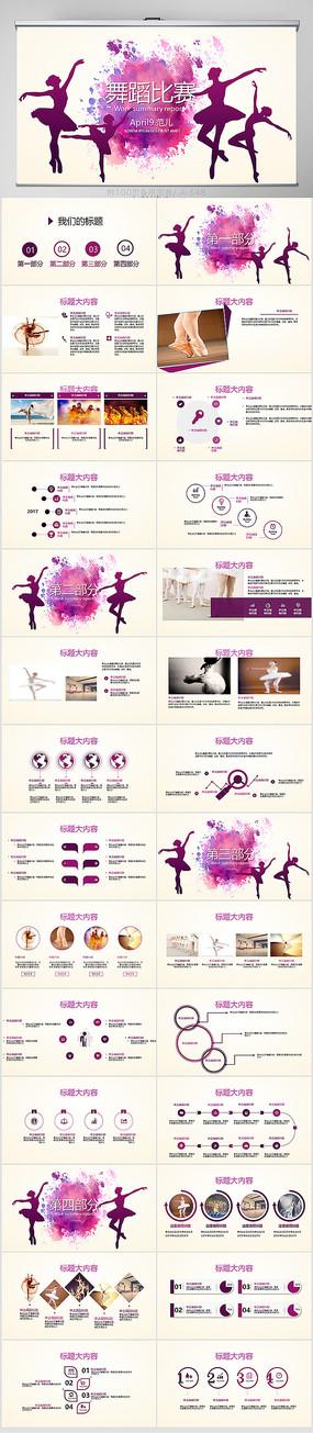 紫色简约芭蕾舞蹈比赛PPT