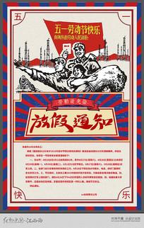 51劳动节放假通知海报设计