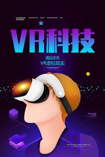 VR眼镜科技游戏海报