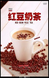 白色简约红豆奶茶海报设计