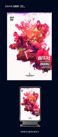 炫彩墨染音乐社纳新海报设计