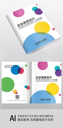 彩色圆球画册封面设计
