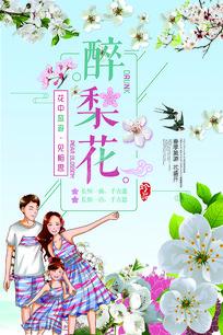 春游宣传海报