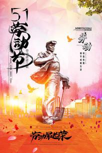 大气51劳动节宣传海报