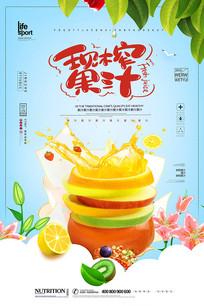 大气创意美味果汁海报