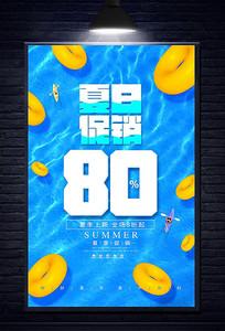 大气夏季促销宣传海报