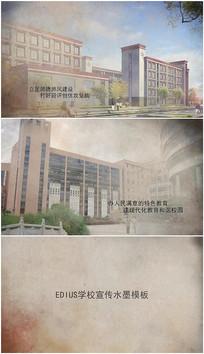 edius水墨宣传专题片视频模板