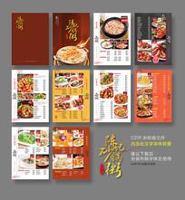 饭店餐厅菜谱菜单设计