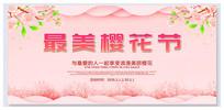粉红色樱花节设计海报模板