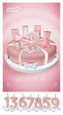 粉色蛋糕周年庆海报模版