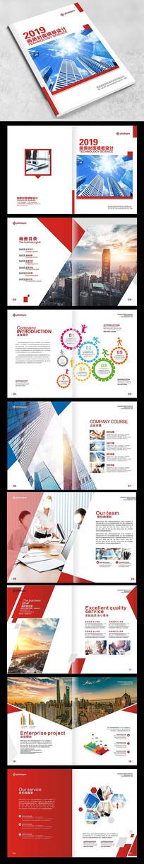 高档企业文化宣传画册
