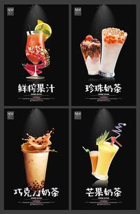 高端奶茶店宣传海报