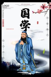 国学文化宣传海报