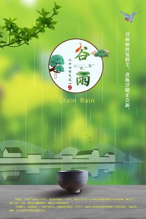 谷雨绿色时尚海报