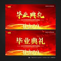 红色毕业典礼背景展板
