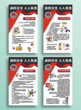 红色大气消防展板挂画