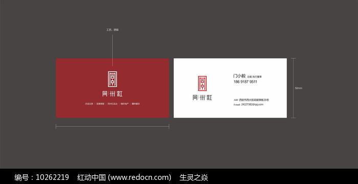 红色招商名片模板设计