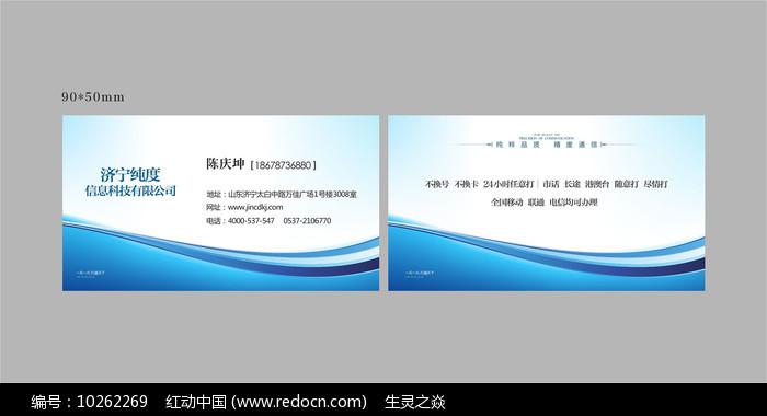 互联网科技公司企业名片