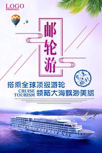 简约清新游轮旅行海报