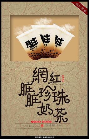 简约网红脏脏珍珠奶茶海报