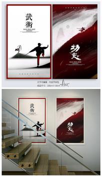 简约中国风中国功夫武术海报