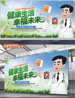 卡通健康生活幸福未来医疗展板