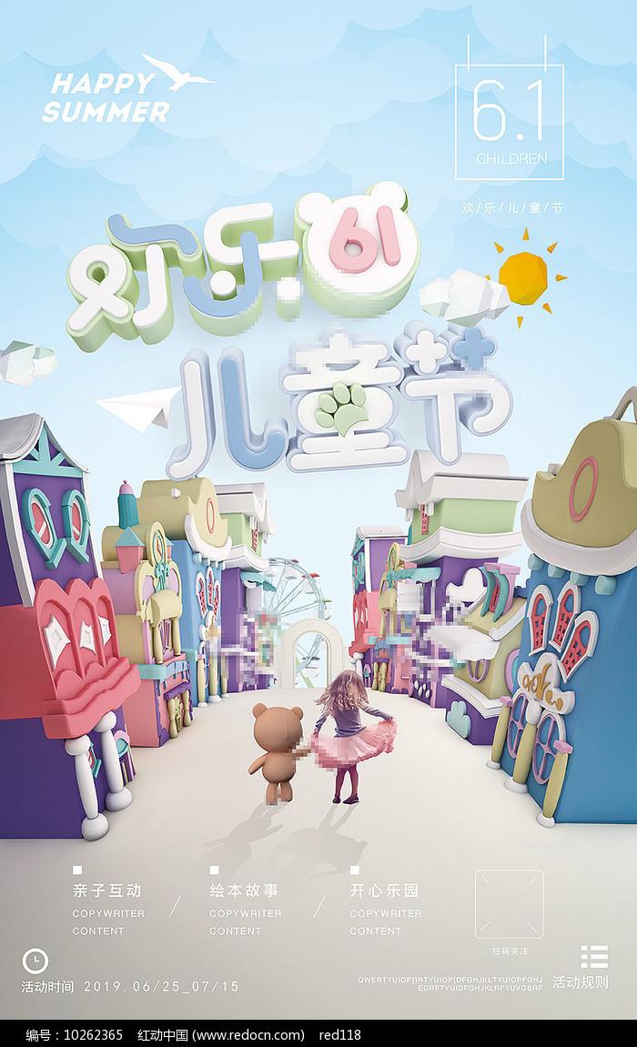 可爱儿童节海报设计模版图片