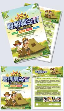 快乐暑期夏令营宣传单