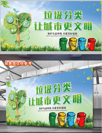 垃圾分类保护环境卫生展板