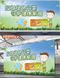 垃圾分类环保海报模板