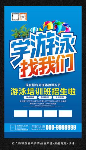 蓝色创意游泳海报设计