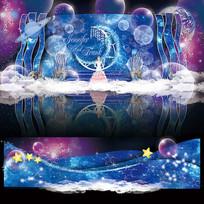 蓝色星空主题婚礼背景板