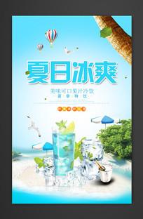 冷饮创意宣传海报