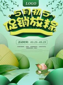 绿色端午粽子海报
